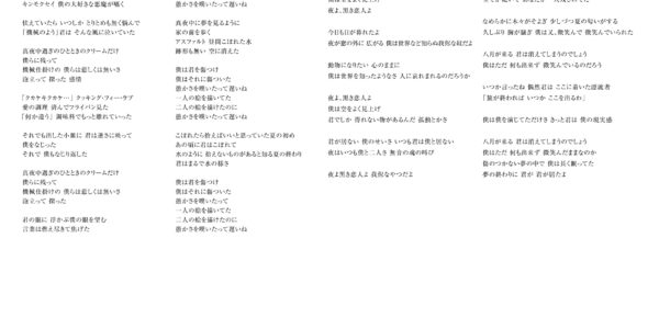 Lyrics_niji_low-1