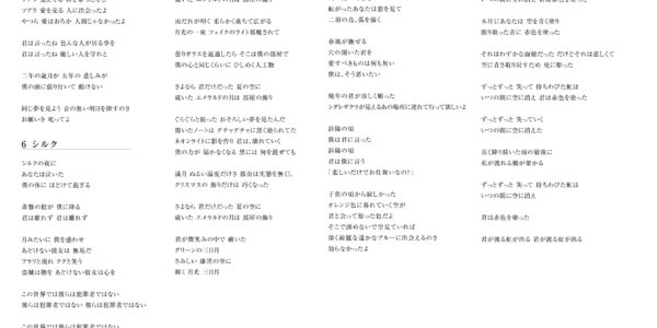 Lyrics_niji_low-2