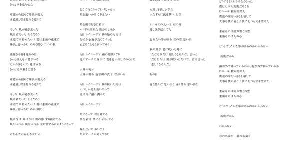 Lyrics_niji_low-3