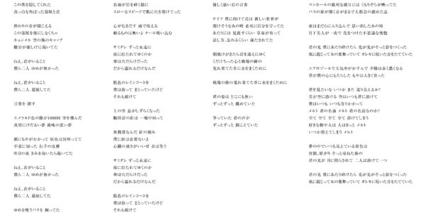 Lyrics_niji_low-4